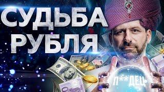 Доллар или рубль? Куда вложить Деньги, чтобы не потерять? Финансовая грамотность от Миллиардера