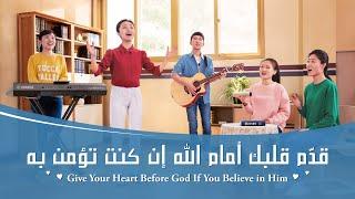ترنيمة للعبادة 2020 – قدّم قلبك أمام الله إن كنت تؤمن به – فيديو موسيقي