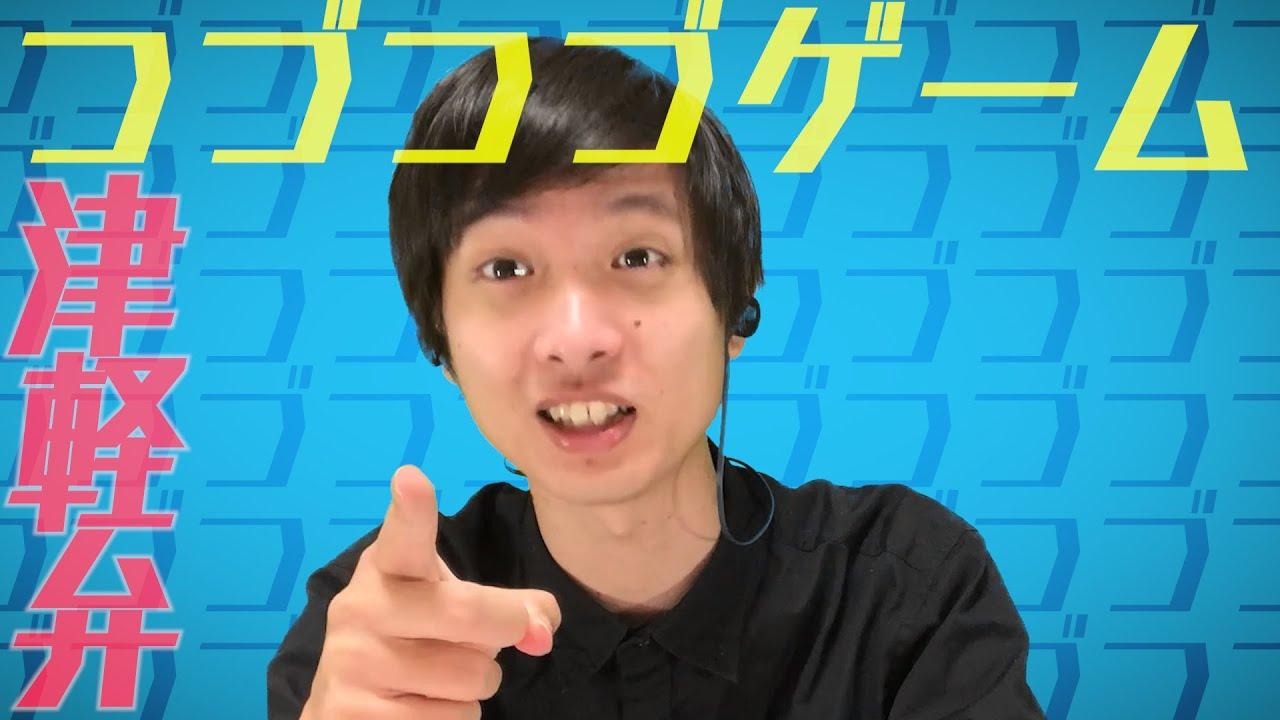 津軽弁のリズムゲームが難しすぎた!つづつづゲーム!!