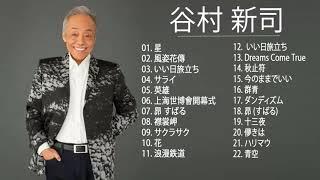 Gambar cover 谷村 新司 メドレー    谷村 新司 おすすめの名曲 2018    Shinji Tanimura 人気曲   Shinji Tanimura スーパーフライ
