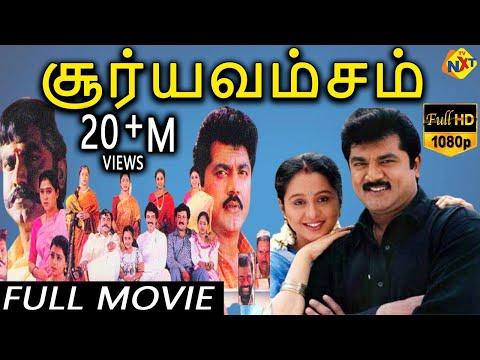 Suryavamsam-சூர்யவம்சம் Tamil Full Movie   Sarath Kumar   Raadhika   Devayani   Tamil Movies