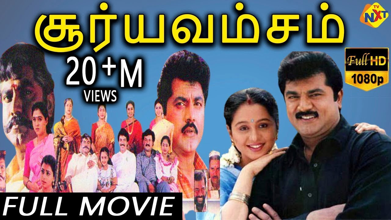 Download Suryavamsam-சூர்யவம்சம் Tamil Full Movie | Sarath Kumar | Raadhika | Devayani | Tamil Movies