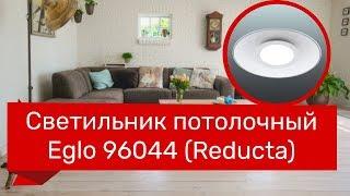 Светильник потолочный EGLO 96044 (EGLO 96934 Reducta) обзор