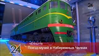 Поезд музей в Набережных Челнах