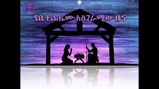 G&B Ministry  2013 Ethiopian Christmas Special Program
