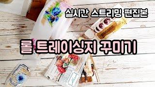 롤 트레이싱지 꾸미기/ 트레싱지 꾸미기/ 실시간 스트리…
