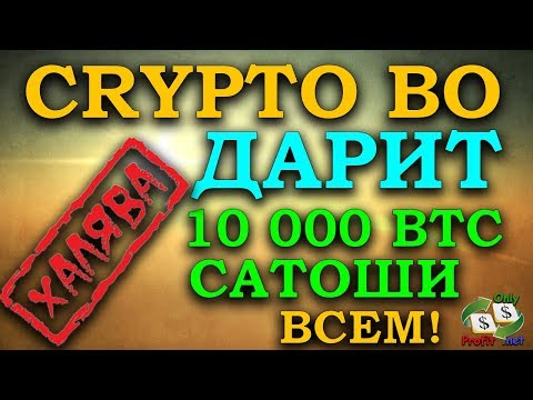 БИНАРНЫЕ ОПЦИОНЫ / БОНУС ОТ CRYPTO BO (CRYPTOBO) BITCOIN БЕЗ ВЛОЖЕНИЙ / OLYMP TRADE / BINOMO/ FINMAX
