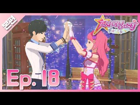[샤이닝스타 본편]18화 - 두근두근☆너와 함께하는 썸데이! - Episode 18 - Lub-Dub, Someday with You!