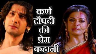 जब द्रौपदी ने पांडवो को बताया कि वो कर्ण से प्रेम करती है।। द्रौपदी और कर्ण की अनसुनी प्रेम कहानी।।