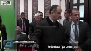مصر العربية | عباس: انتخابات
