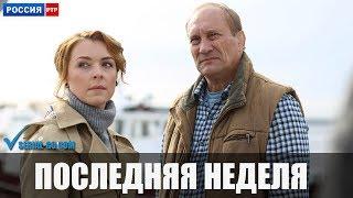Сериал Последняя неделя (2019) 1-8 серии фильм мелодрама на канале Россия - анонс