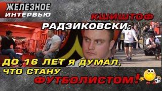 Сколько выжимал Радзиковски в 16 лет? #ЖЕЛЕЗНОЕ ИНТЕРВЬЮ