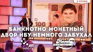 Дизайн Новой Гривны   Мамахохотала на НЛО TV