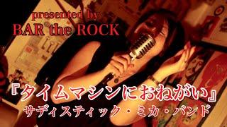 2013.11.30 ひたちなか市 BAR the ROCK presents!! ~真夜中のアンプラグ...