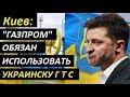 B KИEBE зaявuлu oб 0БЯ3AH0CTИ ГA3ПP0MA ucnoльзoвamь УKPAИHCKУЮ ГTC - новости Украины