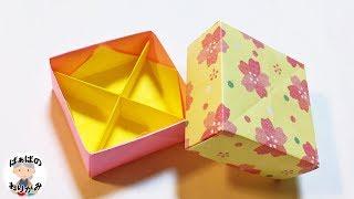 折り紙の箱 仕切り付き小箱の作り方 Origami box with partition【音声解説あり】 / ばぁばの折り紙