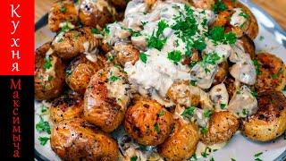 Запеченный Картофель с розмарином, золотистой корочкой и грибной подливкой