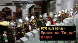 """Приключения """"Кондора"""", 15 серия, Лего мультфильм, Lego stopmotion"""