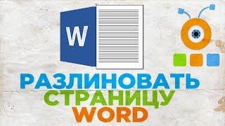 Как Разлиновать Страницу в Word | Как Сделать Лист в Линейку в Word