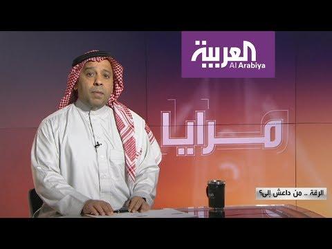 مرايا: الرقة.. من داعش إلى؟  - نشر قبل 1 ساعة