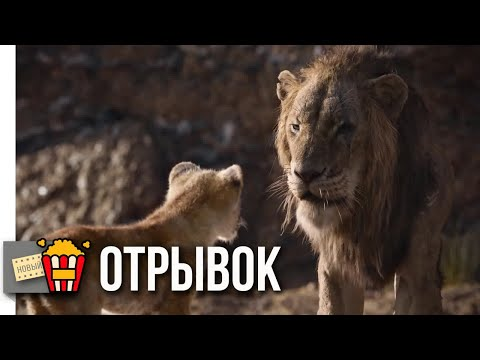 КОРОЛЬ ЛЕВ | Симба рычит со Шрамом | Обрести свой голос — Русский трейлер | 2019 | Новые трейлеры