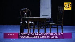 «ТЕАРТ-2016» закроется спектаклем Юрия Бутусова «Город. Женитьба. Гоголь»