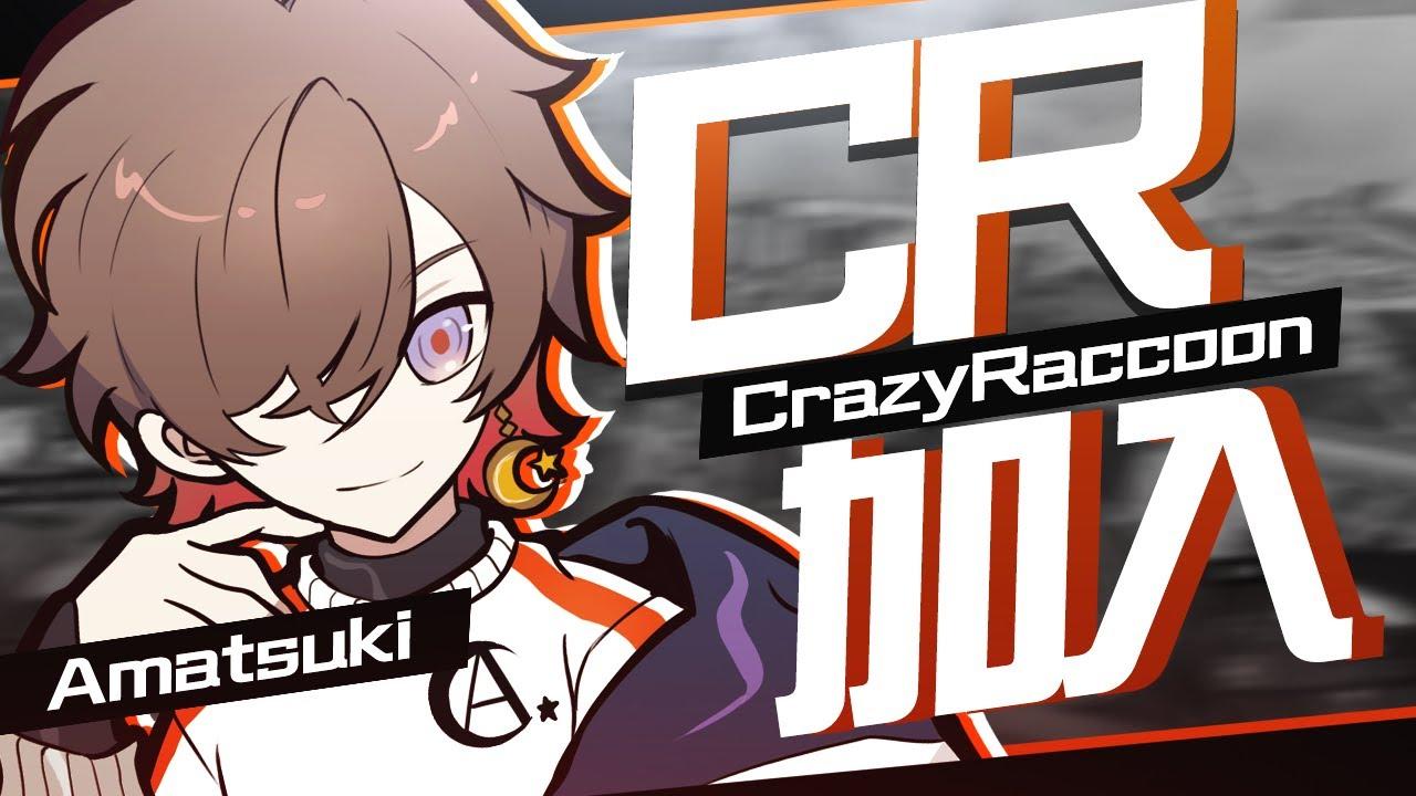 天月、プロゲーミングチームCrazy Raccoon加入しました!!