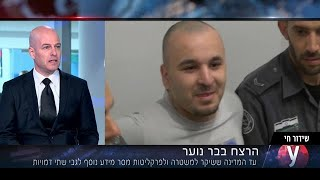 """פרשת הרצח בבר נוער - ריאיון באולפן ynet עם עו""""ד חי הבר"""