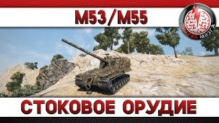 М53/М55 НА СТОКОВОМ ОРУДИИ!