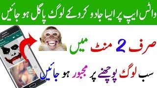 Secret whatsapp tricks which you don