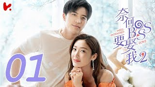 ENG SUB [Well Intended Love S2] EP01 | Xu Kai Cheng, Wang Shuang