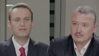 Навальный VS Стрелков   RYTP