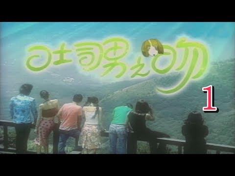 吐司男之吻 第 01 集