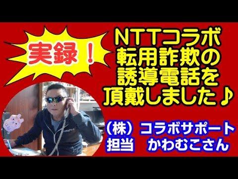 NTTから電話が来てフレッツヒカリの割引の電話が …