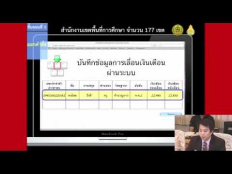 การเลื่อนเงินเดือน(รอบแรก เม.ย.2555) part02