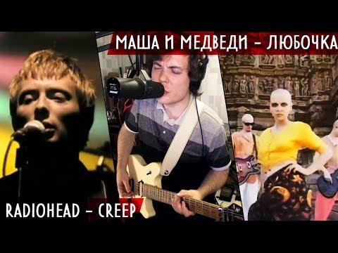 Radiohead - Creep feat  Маша и Медведи - Любочка COVER