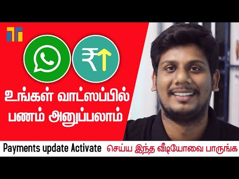 🔥🔥Whatsapp Payment Update Activate on Your Mobile | Tamil Today Tech