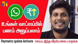 Baixar 🔥🔥Whatsapp Payment Update Activate on Your Mobile | Tamil Today Tech