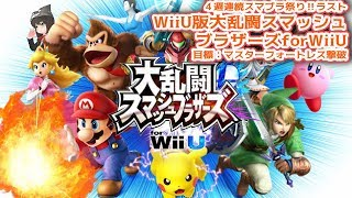 [LIVE] 【4週連続スマブラ祭り‼】4週目・WiiU版でマスターフォートレスを撃破するまでやる!【クゥ・フラン・ゾーパー】