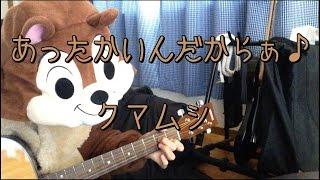 「クマムシ」さんの「あったかいんだからぁ♪」を弾き語り用にギター演奏...