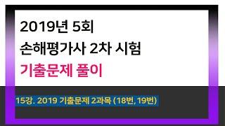 2019년 5회 손해평가사 기출문제 2과목 19번 20번 풀이 - 문주화 교수님