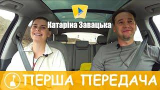 Катаріна Завацька - Про тенісні заробітки, жовтий Мерседес і хто такий містер Ален. Перша передача