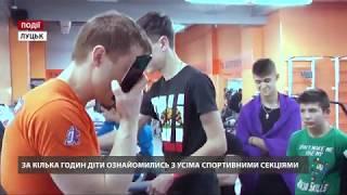 Спортивне свято для дітей героїв АТО в Sport Life Луцьк 24 канал
