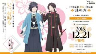 アニメ「刀剣乱舞‐花丸‐」第一二話劇中歌「いつ、何時も」試聴動画