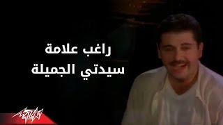 sayedati al gamela ragheb alama سيدتى الجميله راغب علامة