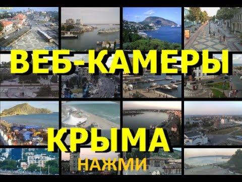 Вебкамеры Крыма. Видео обзор.