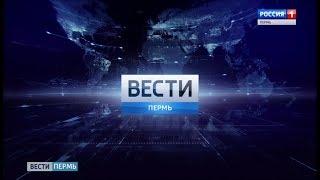 Вести Пермь 20:44 27.06.2017