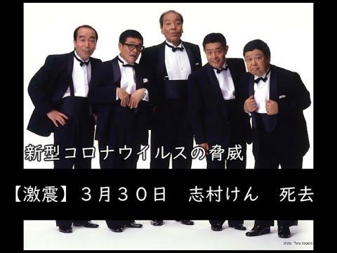 志村 けん 追悼 番組