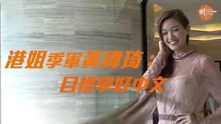 【獨家專訪】港姐季軍黃瑋琦:目標學好中文