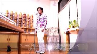 なんちゃってアミ sing♪「Change my life」cover Dream Ami
